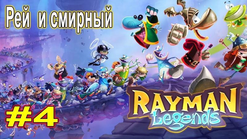 [Rayman Legens] 4 - Рей и смирный