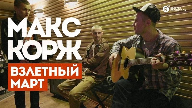 Respectproduct • Макс Корж — Взлетный март (фильм) » Freewka.com - Смотреть онлайн в хорощем качестве