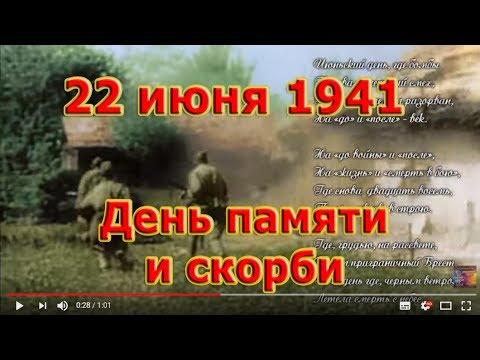 22 июня 1941 года День памяти и скорби Стихи ко дню начала войны авт. С. Кадашников Стихи о войне
