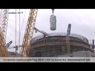Энергоблок №2 ЛАЭС-2: установка реактора