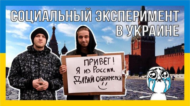 Я ИЗ РОССИИ ДАВАЙ ОБНИМЕМСЯ Социальный эксперимент в Украине Киев