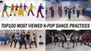 TOP 100 MOST VIEWED K-POP DANCE PRACTICES • March 2018