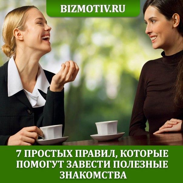 7 ПРОСТЫХ ПРАВИЛ, КОТОРЫЕ ПОМОГУТ ЗАВЕСТИ ПОЛЕЗНЫЕ ЗНАКОМСТВА  🍎1. В