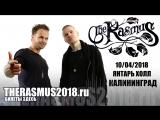 Приглашение на концерт The Rasmus в Калининграде 10.04.2018