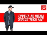 Куртка Ad Vitam - Oversize Trench, Navy. Обзор