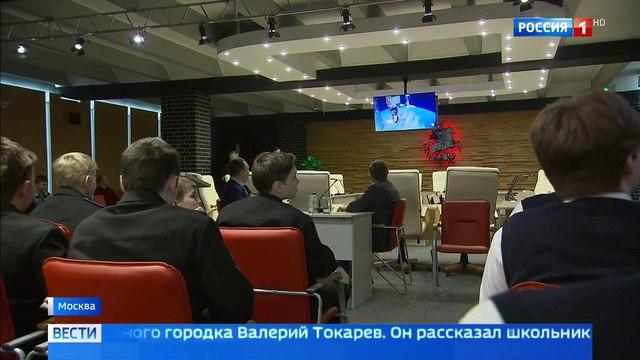 Вести Москва Глава Звездного городка провел Гагаринский урок в детском технопарке