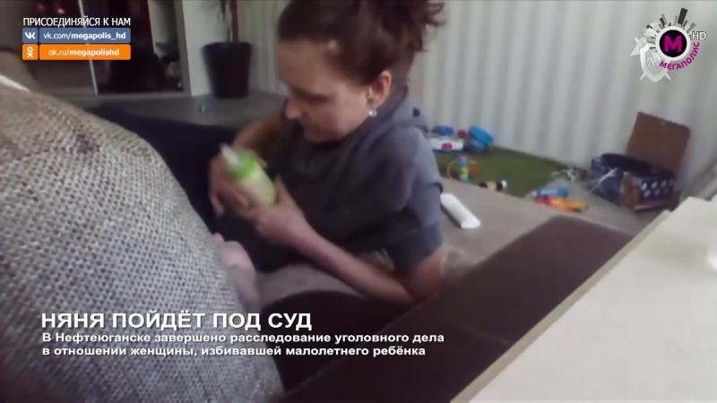 Мегаполис - Няня пойдёт под суд - Нефтеюганск