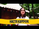 Настя Карпчук приглашает на ВидеоЖара на Atlas Weekend