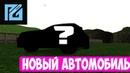 НОВЫЙ АВТОМОБИЛЬ! ВЫПАЛИ БЛАТНЫЕ НОМЕРА Premier Game - Русский город в SAMP