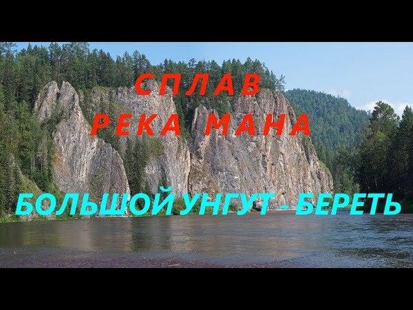 Рыбалка. Сплав по реке Мана. Сибирь. Большой Унгут. Журжул. Береть. Щука. Уха. Жарим рыбу