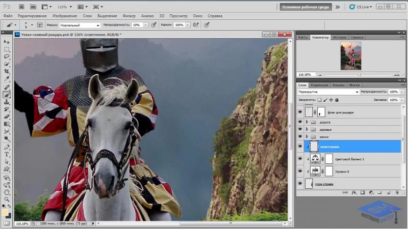 Photoshop (Фотошоп). Создаём коллаж «Уехал славный рыцарь». Часть №2. (Елена Минакова)