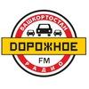 Дорожное радио Башкортостан