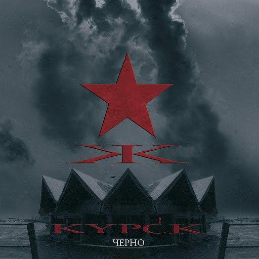 KYPCK альбом Cherno