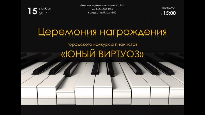 Городской конкурс пианистов Юный виртуоз 2017