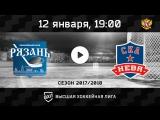 «ХК Рязань» - «СКА-Нева» Санкт-Петербург