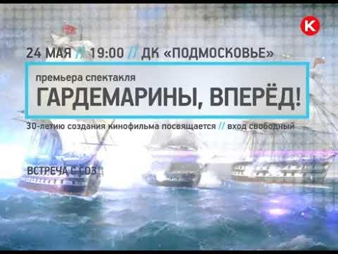 Вечер, посвященный 30 летию кинокартины «Гардемарины, вперед!».