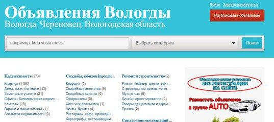 Подать объявление в газету спутник г вологда разместить бесплатное объявление с фо