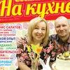 """Журнал """"Сваты на кухне"""""""
