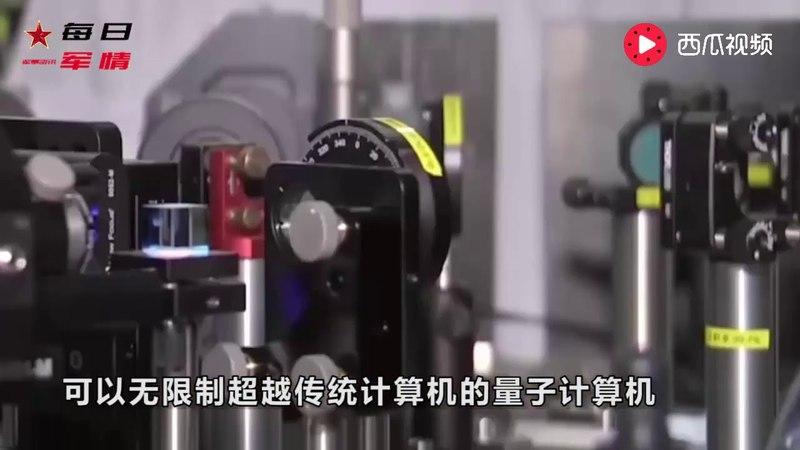 中国再度成为世界第一,量子计算机问世,运行速度是第二名两万倍