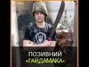 під Авдіївкою загинув смілянин Михайло Дімітров