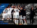 Бавария 0:4 Реал Мадрид | 29.04.2014