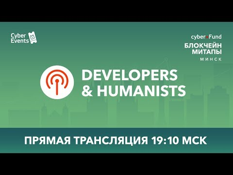Developers Humanists (Live Stream)