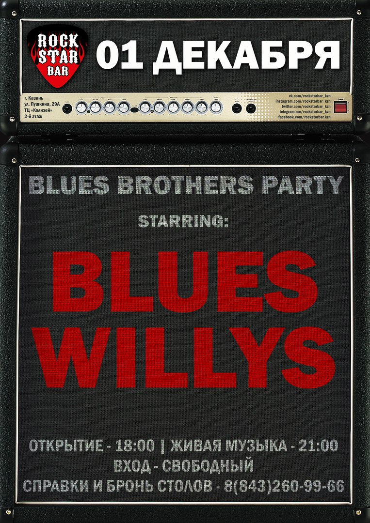 01.12 Blues Willys в Rock Star Bar!