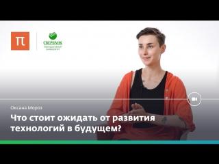 Технологическая и цифровая сингулярность — Оксана Мороз