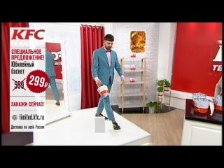 ТВ Магазин KFC - танецМезыс вёдрами
