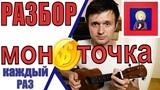 Как играть Монеточка - Каждый раз на укулеле   разбор by KLIPIN