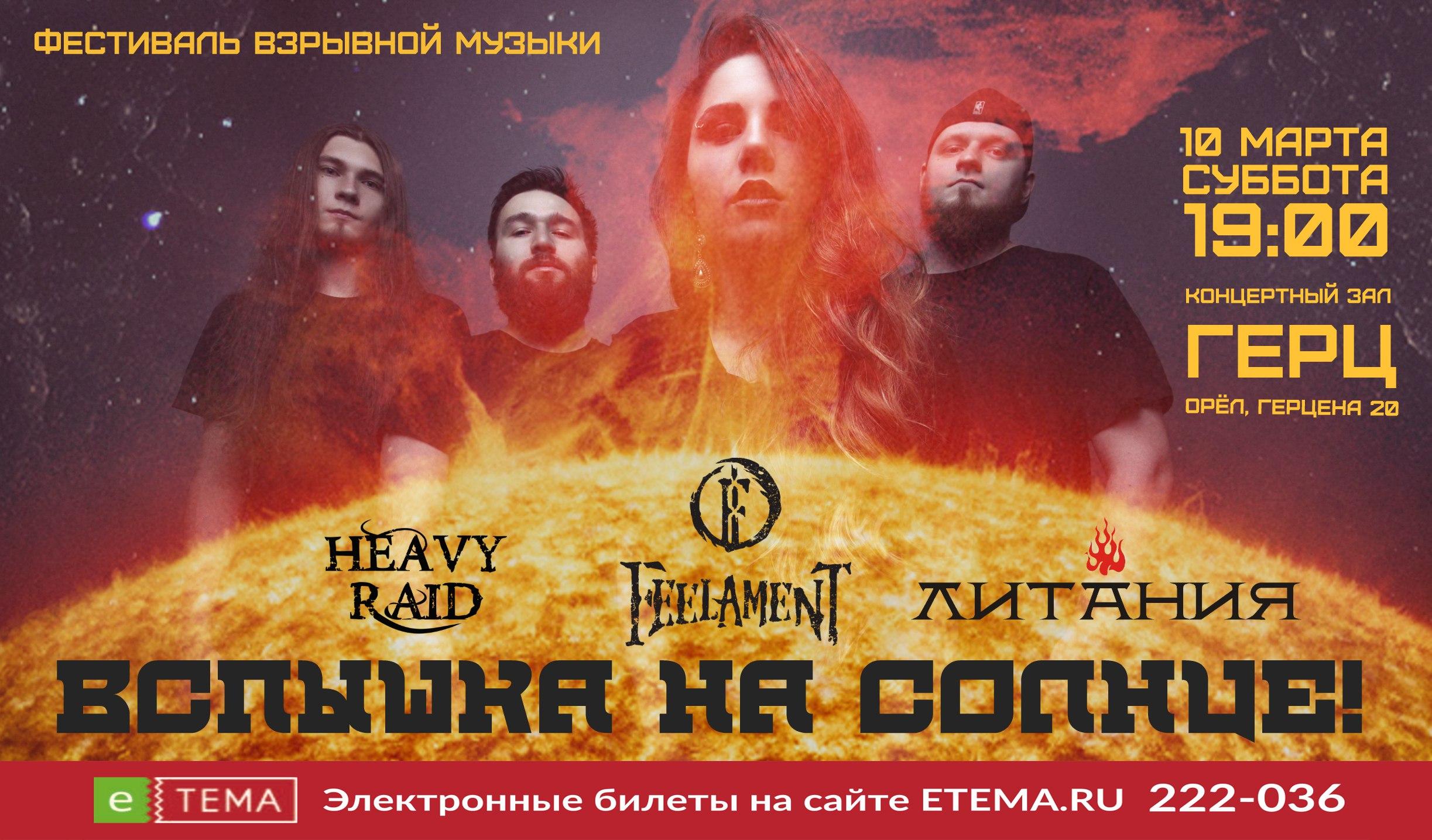 Вспышка на солнце: Feelament / Литания / Heavy Raid