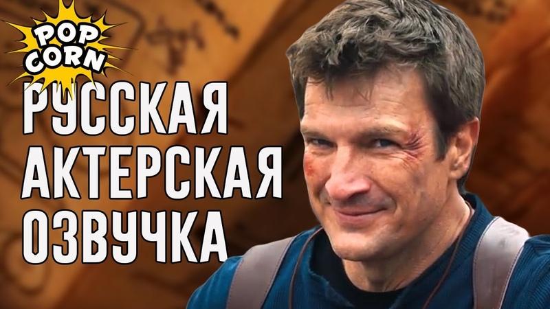 UNCHARTED Фан-фильм (2018) РУССКАЯ АКТЕРСКАЯ ОЗВУЧКА