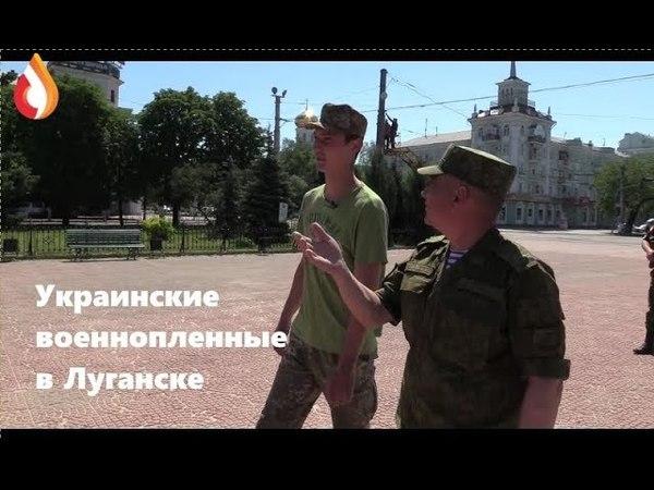 Украинские военнопленные в Луганске