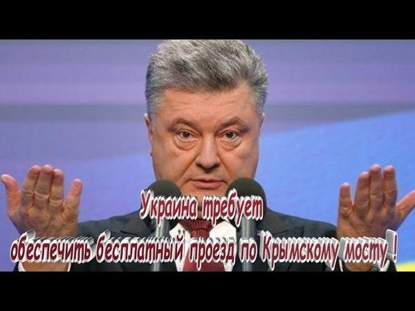 Украина требует обеспечить бесплатный проезд по Крымскому мосту