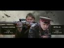 Анонс Человек войны и Ялта 45