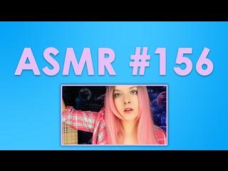 #156 ASMR ( АСМР ): Valeriya - Медицинский осмотр механиком (I'm inside you. Medical examination by mechanic)