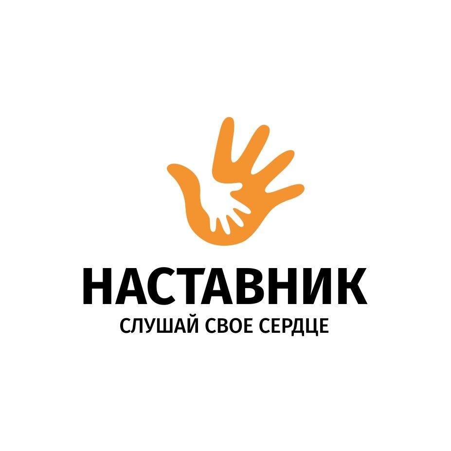 благотворительный фонд проект наставник