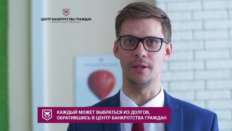 ЦЕНТР БАНКРОТСТВА ГРАЖДАН - СПИСАНИЕ ДОЛГОВ ЧЕРЕЗ СУД 1