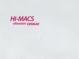 Искусственный камень hi-macs идеальное решение для столешниц!
