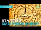 Игорь Андропов. Какая религия истинна? (копия для ВК) (без цензуры)
