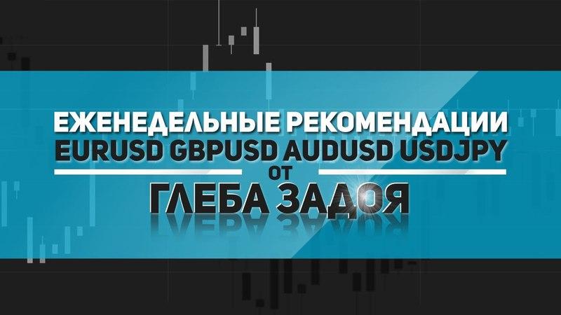 Рекомендации на неделю (форекс) с 23.04.18 по 27.04.18