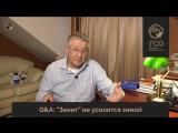 Q&A: Зенит не усилится зимой