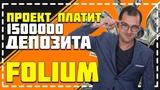 КАЖДЫЙ ДЕНЬ БЕЗ ПРИГЛАШЕНИЙ 200 РУБЛЕЙ FOLIUM