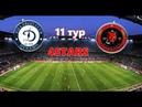 FIFA 18 | Profi Club | 4Stars | 102 сезон | ПЛ | FC KyJle69lku - Dynamo | 11 тур