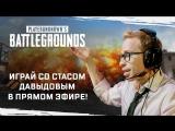 Сегодня в 20:00 мск известный видеоблогер Стас Давыдов будет стримить PUBG!