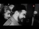 Код доступа ( 15.03.2018 ) Последняя тайна Че Гевары