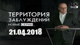 Территория заблуждений с Игорем Прокопенко (21.04.2018) HD