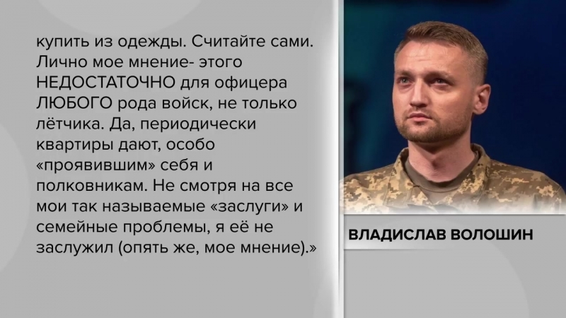 Самогубство льотчика. Ким був і чому загинув Владислав Волошин