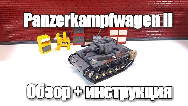 LEGO PZ II: Обзор Инструкция