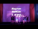 Мерлин Менсон в моём исполнении !)